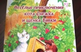 Акция по продаже книг сказок 10-летнего уфимца