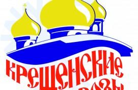Фестиваль-конкурс эстрадной песни и танца «Крещенские морозы-2018» получил статус межрегионального