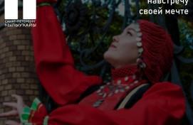 """""""Санкт-Петербург Һылыуҡайы - 2020"""" матурлыҡ конкурсына ғаризалар ҡабул ителә"""