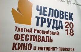 Режиссёров из Башкортостана приглашают принять участие в III Российском фестивале кино и интернет-проектов «Человек труда»