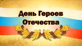 Өфөлә Ватан Геройҙары көнөнә арналған саралар ойошторола