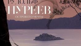Мәскәүҙә Рудольф Нуриевтың аҙ билдәле тормош осоро хаҡында фильм күрһәттеләр