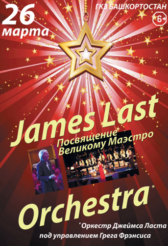 Оркестр Джеймса Ласта
