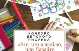 Юных художников Башкортостана приглашают принять участие во Всероссийском конкурсе