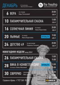 Афиша The Театра на декабрь