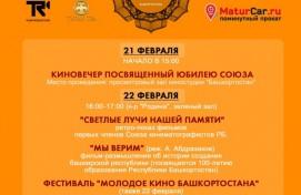 В Уфе пройдут мероприятия, посвящённые 25-летию Союза кинематографистов Башкортостана