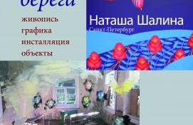 Музей им. М. Нестерова приглашает на открытие выставки «Далёкие берега» Н. Шалиной и И. Тишина