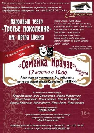 Народный театр «Третье поколение» покажет авантюрную комедию «Семейка Краузе»