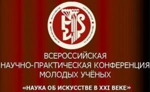 В УГИИ им. З. Исмагилова пройдёт молодёжный научно-образовательный форум «Наука об искусстве в XXI веке»