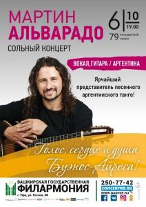Концерт Мартина Альварадо