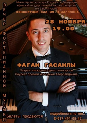 Пианист Фаган Гасанлы из Азербайджана