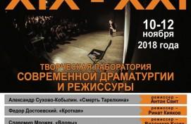 Русский драматический театр приглашает на лабораторию современной драматургии и режиссуры