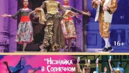 Впервые в Уфе пройдут гастроли Московского театра мимики и жеста