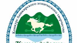 Абзелиловский район примет участников конкурса башкирского этнического творчества «Ҡыҙыл йәйләүе»