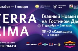 "A New Year ""Terra Zima"" festival will be set in Ufa again"