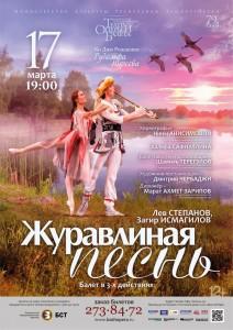 """Балет в 3-х действиях """"Журавлиная песнь"""""""