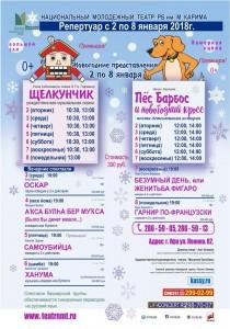 Репертуар НМТ им.М.Карима на 2-8 января