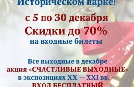 Исторический парк «Россия – моя история» проводит предновогодние акции