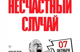 """Группа """"Несчастный случай"""" выступит с юбилейным концертом в Уфе"""