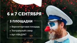 Өфөлә «Айда Фест» урам театрҙар фестивале үтәсәк