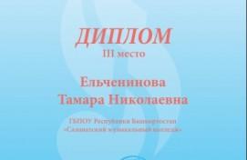 Преподаватель музыкально-теоретических дисциплин Салаватского музыкального колледжа принял участие в общероссийском конкурсе