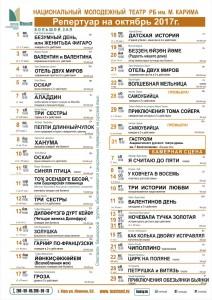 Репертуар на октябрь НМТ им.М.Карима