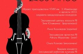 Художественный музей им. М. Нестерова приглашает на концерт камерно-инструментальной музыки
