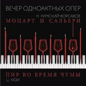 """Вечер одноактных опер """"Моцарт и Сальери. Пир во время чумы"""""""