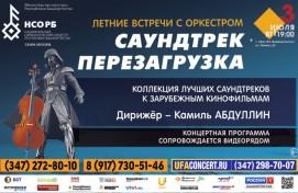 В рамках проекта «Летние  встречи» НСО РБ представит концерт «Саундтрек.Перезагрузка»