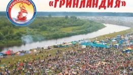 """Открыт приём заявок на заочный конкурс фестиваля """"Гринландия"""""""