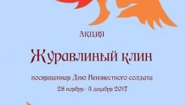 """Акция """"Журавлиный клин"""" в Музее Боевой Славы"""