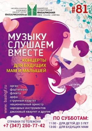"""""""Музыку слушаем вместе"""" по субботам"""