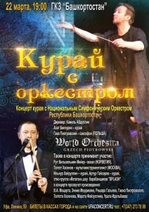 Концерт курая с Национальным симфоническим оркестром