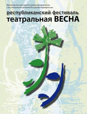 Второй фестивальный день «Театральной весны» завершен