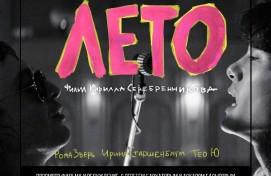 Киноклуб ZЕРКАЛО приглашает на премьерный показ фильма «Лето»