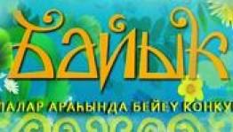 В Уфе пройдёт Гала-концерт детского телевизионного конкурса «Байык – 2018»