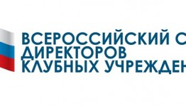 The 2nd session of the cultural institutions managers to be held in Ufa with Olga Yarilova