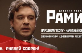 The film about Rami Garipov earned more than a million rubles in donations