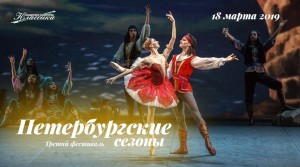 Гала-концерт фестиваля искусств «Петербургские сезоны»
