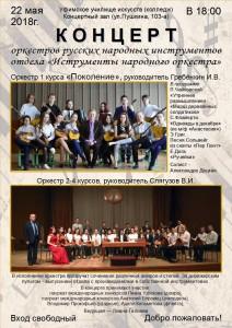 Концерт оркестров русских народных инструментов в УУИ(к)