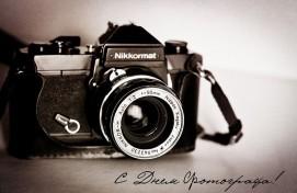 Фотограф көнө менән!
