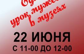 Национальный музей РБ присоединится к акции «Единый Урок Мужества»