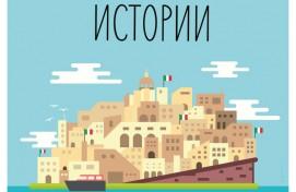 Кинотеатр «Родина» приглашает на летний фестиваль комедий «Итальянские истории»