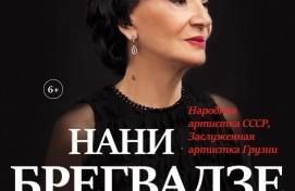 Народная артистка СССР Нани Брегвадзе выступит в Уфе