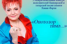 Хәниә Фәрхи исемендәге I төбәк-ара фестиваленең еңеүселәре билдәләнде