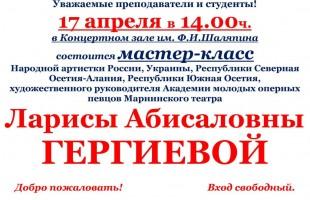 В рамках мероприятий Московского пасхального фестиваля Лариса Гергиева даст мастер-класс для студентов