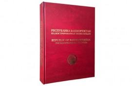 Республиканың 100 йыллығына яңы энциклопедия баҫылып сыҡты