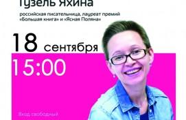 Центральная городская библиотека Уфы приглашает на телемост с российской писательницей Гузель Яхиной