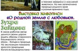 В Уфе откроется выставка живописи Зухры Зайцевой и Василия Зиновьева «О родной земле с любовью»