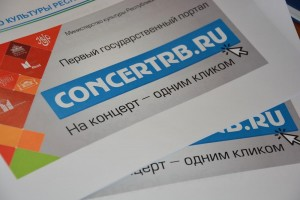 Сегодня в Уфе презентовали первый государственный портал «Электронные афиши Республики Башкортостан»